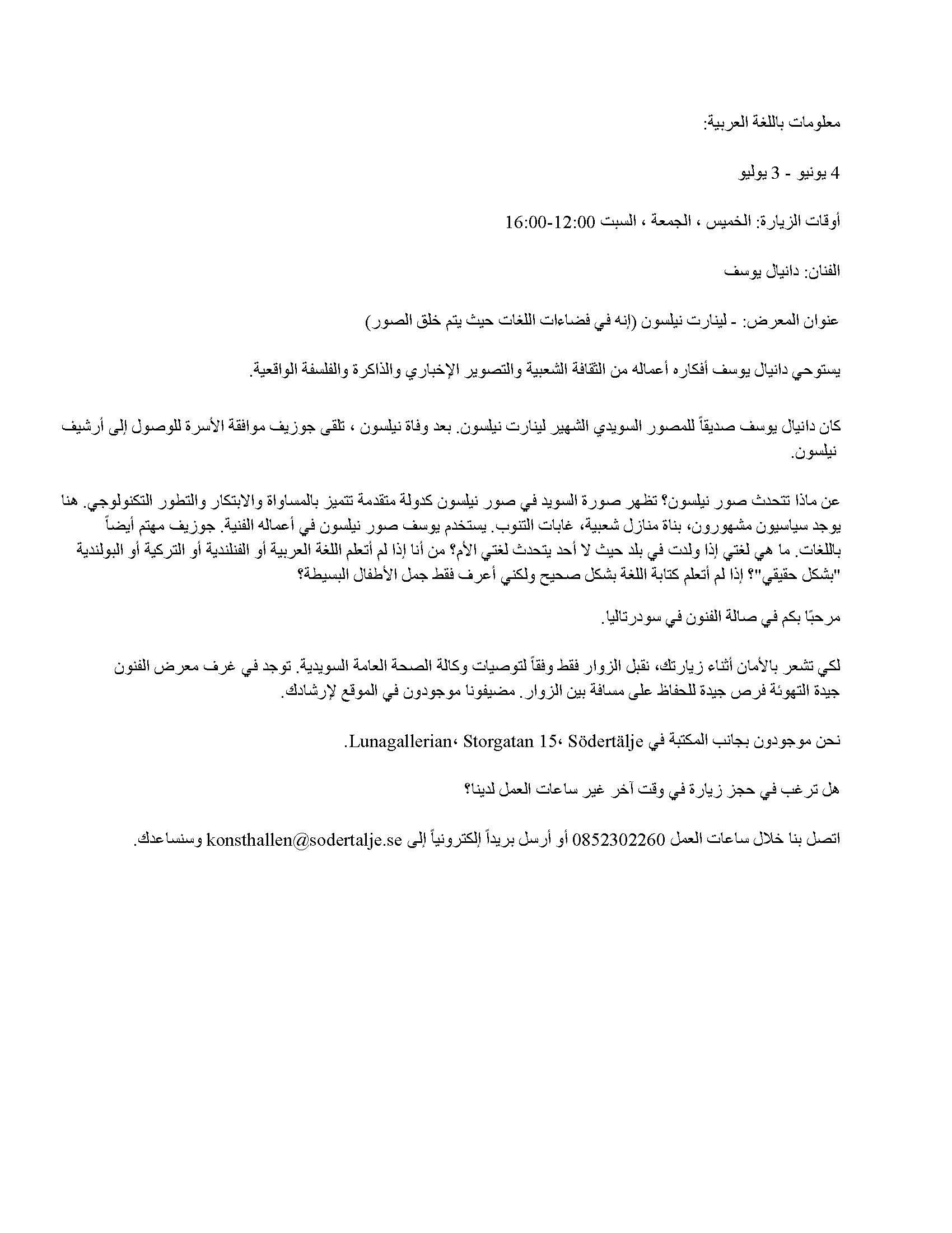 text på arabiska